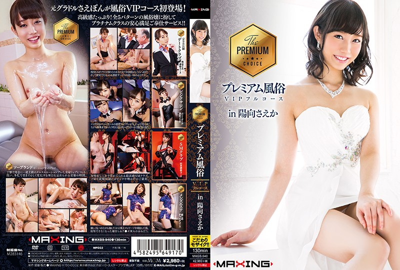 MXGS-940 Premium Customs VIP Full Course In HiMuko Saeka