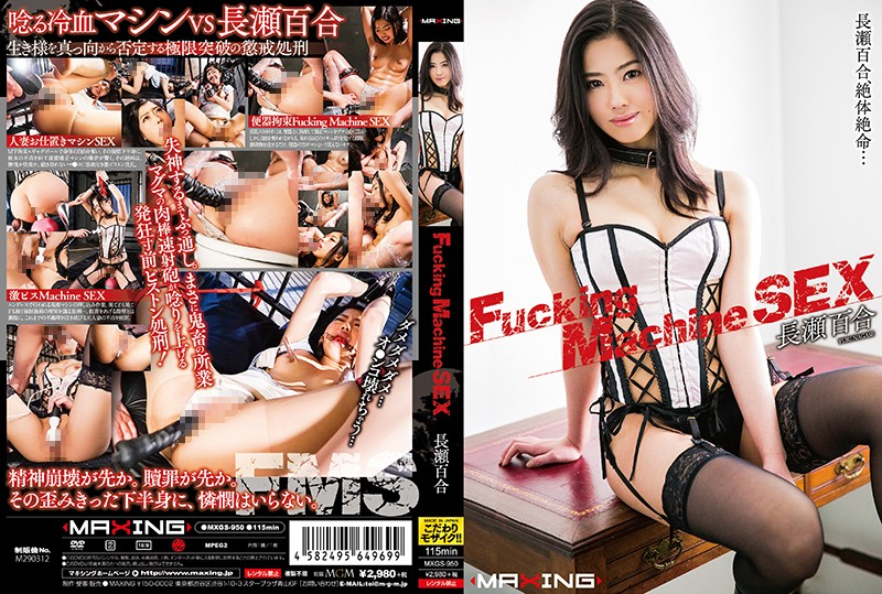 CENSORED [FHD]mxgs-950 Fucking Machine SEX 長瀬百合, AV Censored