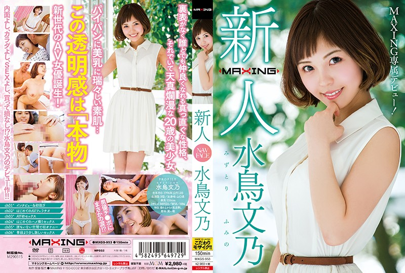 MXGS-953 Fresh Face Fumino Mizutori A MAXING Exclusive Debut!