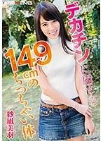 【数量限定】デカチンに屈する149cmのちっちゃい体 紗凪美羽 パンティとチェキ付き