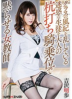 MXGS-986 Akiho Yoshizawa, A Female Teacher Who Silences Annoying Students Who Are Disturbing The Class Morals At A Stake-woman On Adults