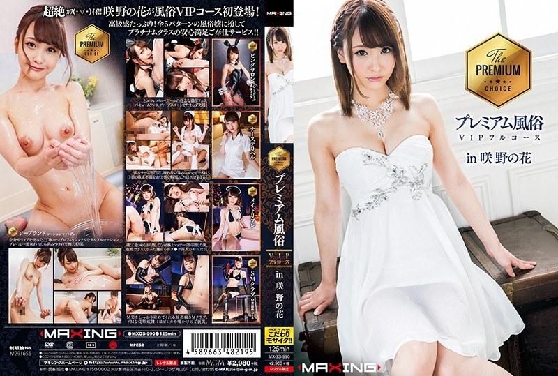 プレミアム風俗VIPフルコース in 咲野の花 …MXGS-990…