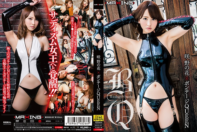 CENSORED MXGS-997 咲野の花×ボンテージQUEEN, AV Censored