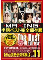 MAXING半期ベスト完全保存版 11 〜2012年下半期編〜