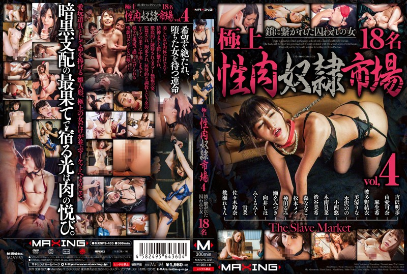 MXSPS-433 18 People Woman Bond That Has Been Connected To The Finest Meat Slave Market 4 Chain (MAXING) 2016-04-16