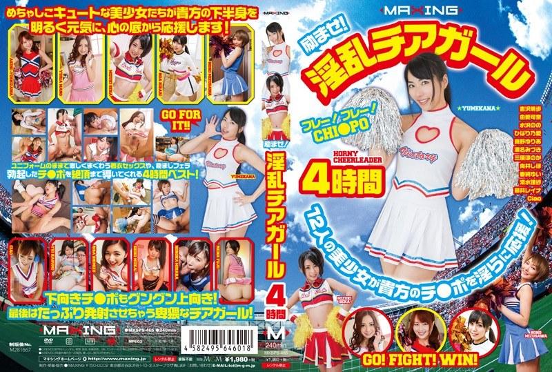 励ませ!淫乱チアガール 4時間 12人の美少女が貴方のチ●ポを淫らに応援!