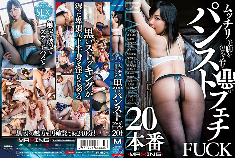 MXSPS-504 Black Pantyhose Fetish FUCK 20 Production Which Wraps Around The Plump Legs