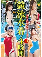 美躯撩乱!気高き美人アスリート12人 競泳水着 4時間 vol.4