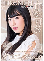 [MXSPS-649] Kana Yume Chronicle vol. 9