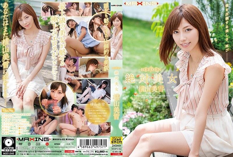 MXSPS-652 横山美雪 - マキシング [2020-06-16]