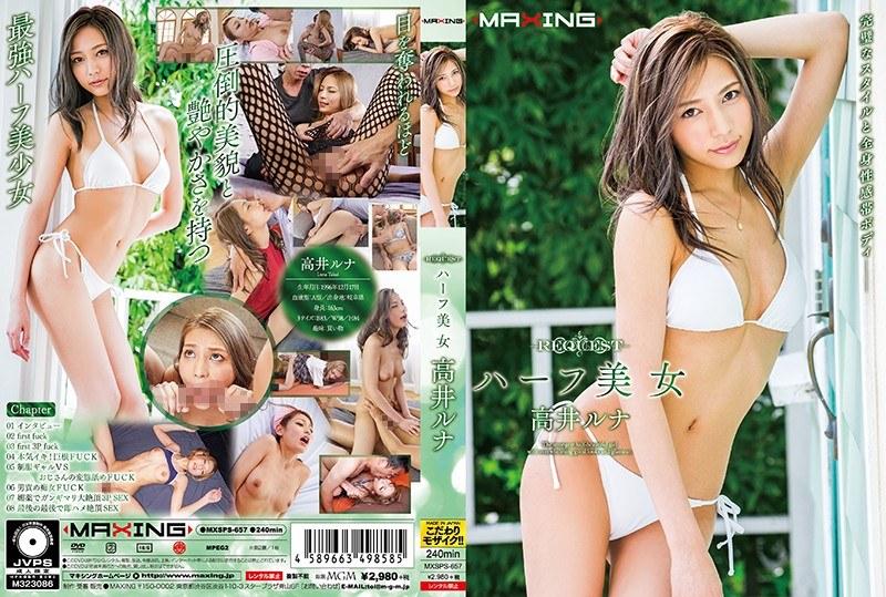 MXSPS-657 REQUEST ハーフ美女 高井ルナ