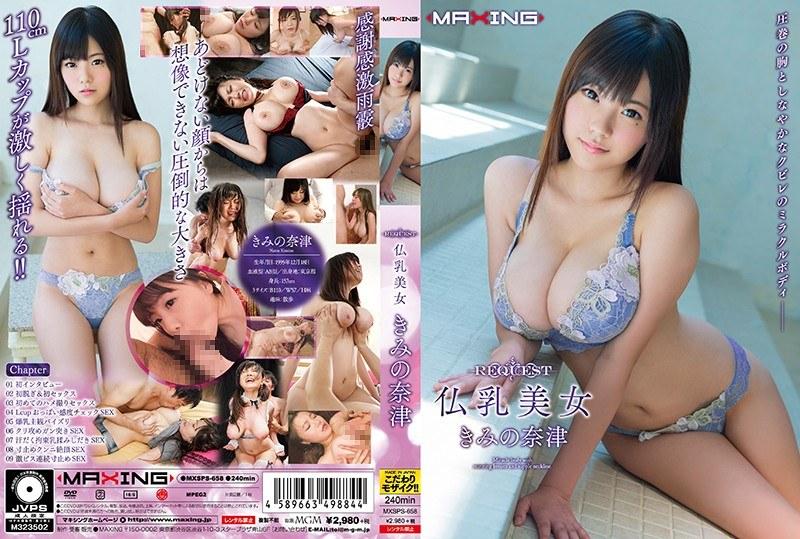 MXSPS-658 REQUEST 仏乳美女 きみの奈津