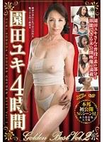 h_086abba222園田ユキ ゴールデンベスト vol.2
