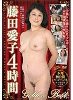 h_086abba225藤田愛子 GoldenBest