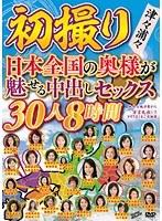 h_086abba239初撮り 津々浦々 日本全国の奥様が魅せる中出しセックス 30人8時間