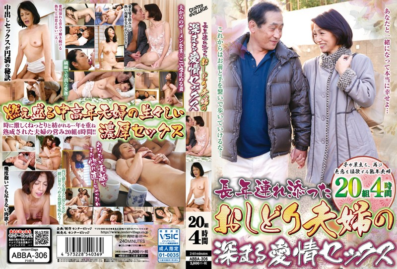 ABBA-306 Love Sex 20 Pairs 4 Hours Deepening Of Many Years Tsureso' Was Lovebird (Center Village) 2016-06-09
