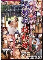 h_086abba325団塊世代に捧げる愛と官能のエロドラマ 黒地蔵と昭和母 30話 8時間