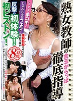 ABBA-362 Mature Female Teacher Kanbama Yupopo Thorough Guidance The Virgin Student Who Was Forcibly Erected By The Blowjob And Jyururu Fella Is The First Experience Of Counterattack!First Piston! 8 Hours