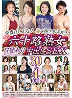ABBA-392 What Kind Of Married Woman Will You Hold Tonight?Rokujo Milf Daily Turnout Cum SEX 30 People 4 Hours