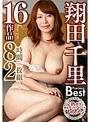 翔田千里 Precious Best 16作品8時間2枚組