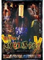 AVOP-279 Amulet Tenchu!Sex Horror Document To Challenge The Kasokemaboroshi Guru Retsuden Mature Vampire