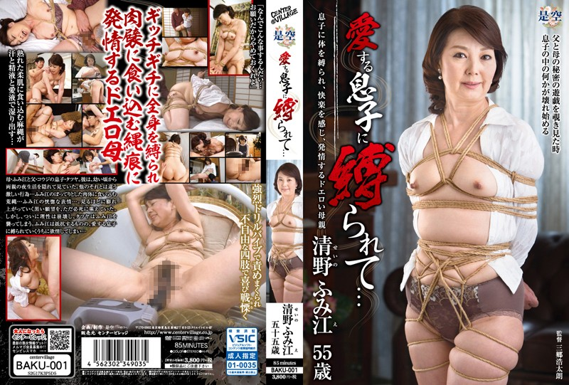 BAKU-001 Tied To The Son To Love ... Fumie Seino