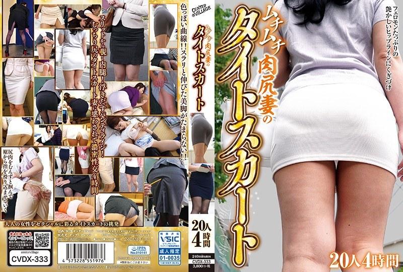 [CVDX-333] ムチムチ肉尻妻のタイトスカート 20人4時間