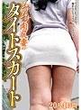 ムチムチ肉尻妻のタイトスカート 20人4時間