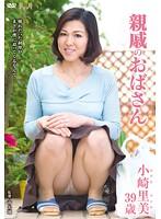 HHED-47 親戚のおばさん 小崎里美