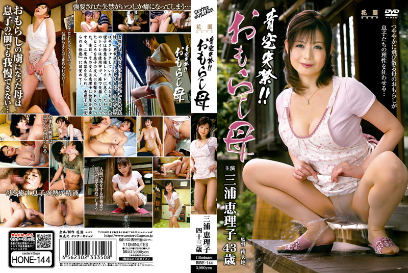 HONE-144 Incontinence Blue Sky! !Eriko Miura Mother Peeing