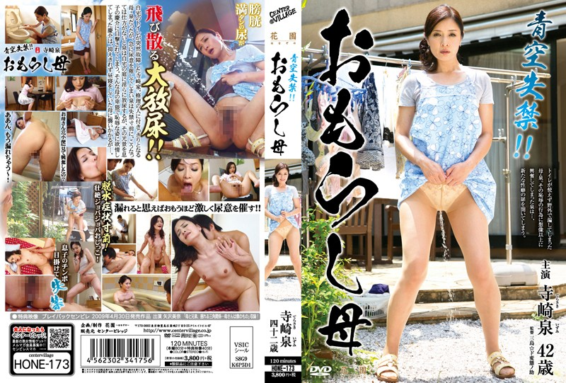 HONE-173 Incontinence Blue Sky! !Peeing Mother Terasaki Izumi