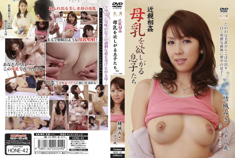 HONE-42 Misa Yuki Sons Incest Want A Breast Milk
