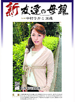 HTHD-09 Nakamura Rikako New Friend's Mother