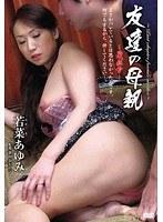 HTHD-109 Shiina Aya - Mother, The Final Chapter, Ayumi Wakana Friend