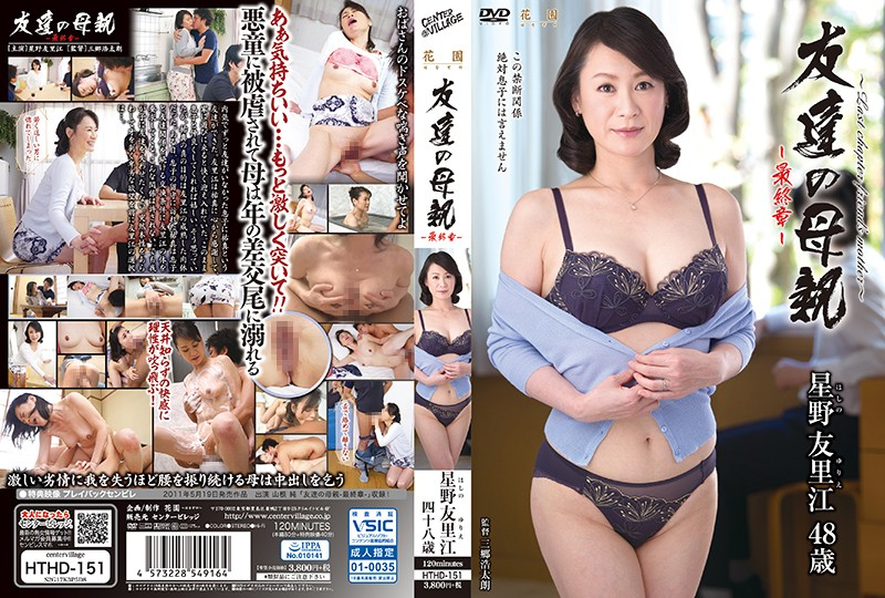 HTHD-151 Friend's Mother ~ Final Chapter ~ Yurie Hoshino