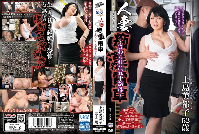 IRO-12 Married Molester Train ~ Touch The Age Fifty Ha Ha ~ Ueshima Mitsuko