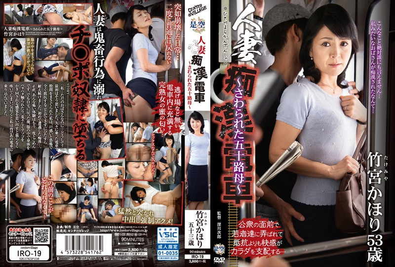 IRO-19 Married Molester Train - Was Touched Age Fifty Mother-Takemiya Kaori