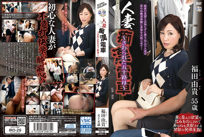 IRO-29 Married Woman Molested Train ~ Sawa Held By 50-san Mother ~ Yuki Fukuda