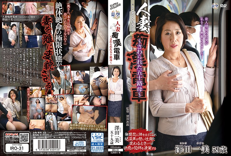IRO-31 Married Wife Molested Train ~ Mr. Sawashita's 50th Mother ~ Kazumi Sawada (Center Village) 2018-07-19