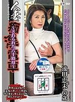人妻痴漢電車~さわられた六十路母~ 遠田恵未
