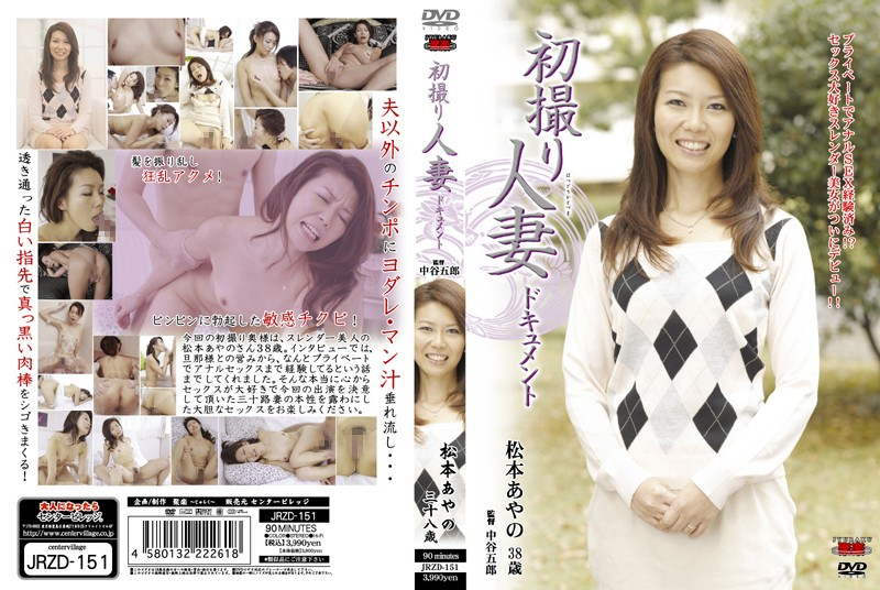 JRZD-151 Ayano Matsumoto Married Woman Takes The First Document (Center Village) 2010-01-14