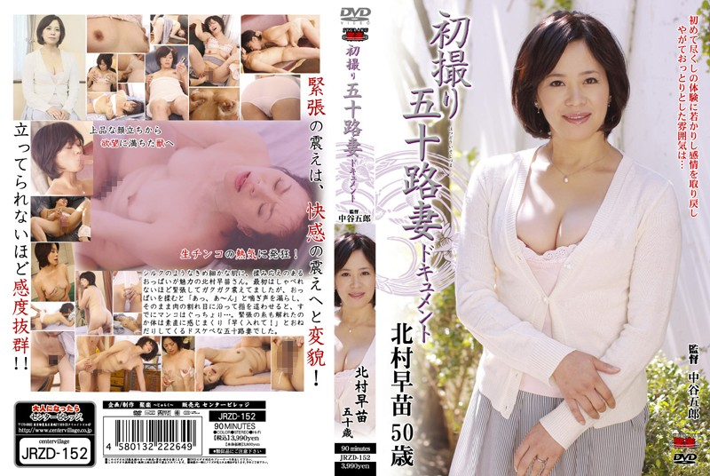 JRZD-152 Kitamura Document Takes The First Wife Sanae Age Fifty (Center Village) 2010-01-28
