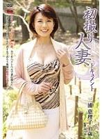 初撮り人妻ドキュメント 三浦恵理子