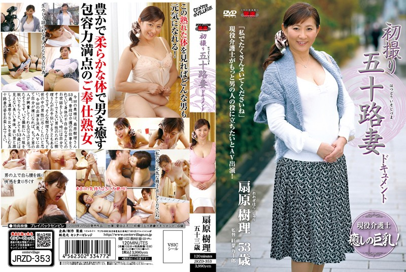 JRZD-353 Obara Document Tree Management ¾Õ¨‹â_ Age Fifty First Wife