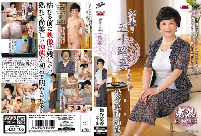 JRZD-402 Kyoka Someya Document Wife Age Fifty Takes First