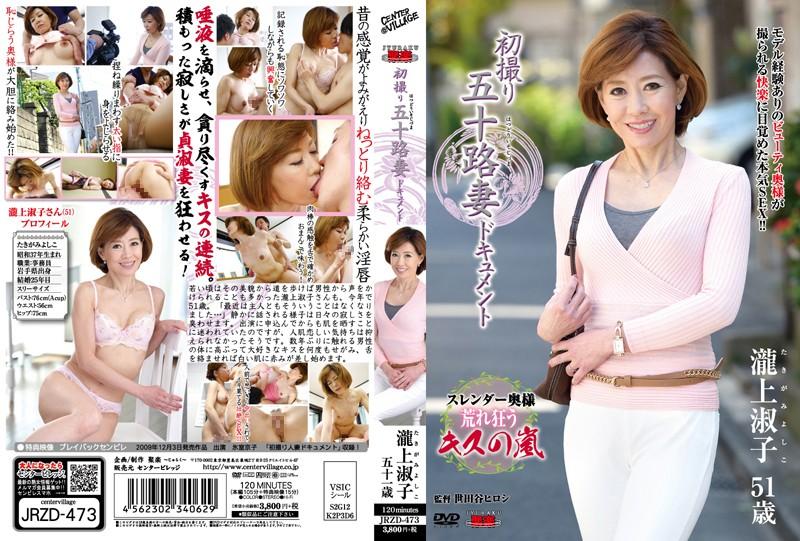 JRZD-473 Hatsudori Age Fifty Wife Yoshiko Document Takiue