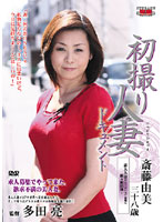 JRZD-48 Yumi Saito Married Woman Takes The First Document