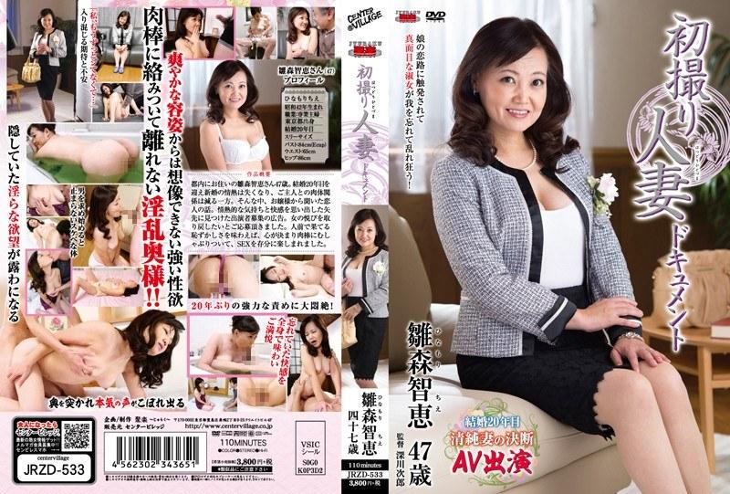 JRZD-533 初撮り人妻ドキュメント 雛森智恵