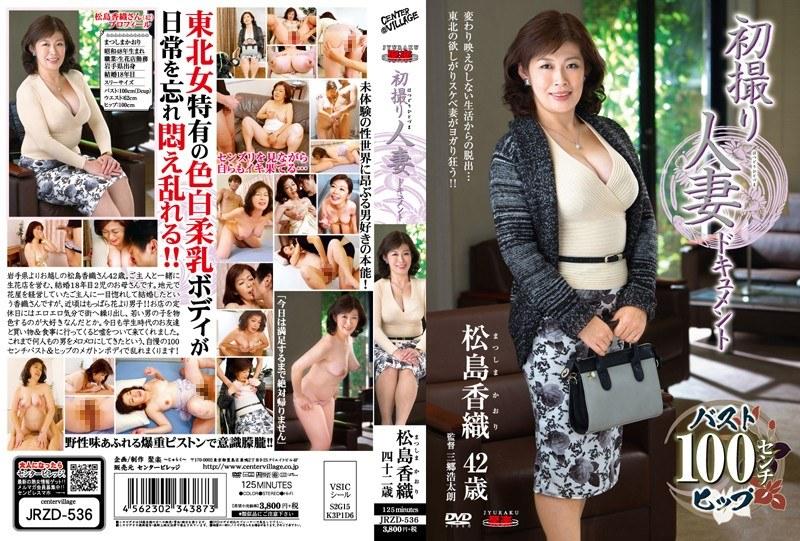 JRZD-536 First Shooting Wife Document Matsushima Kaori