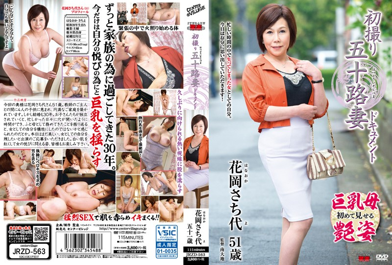 JRZD-563 First Shooting Age Fifty Wife Document Hanaoka Sachi Bill